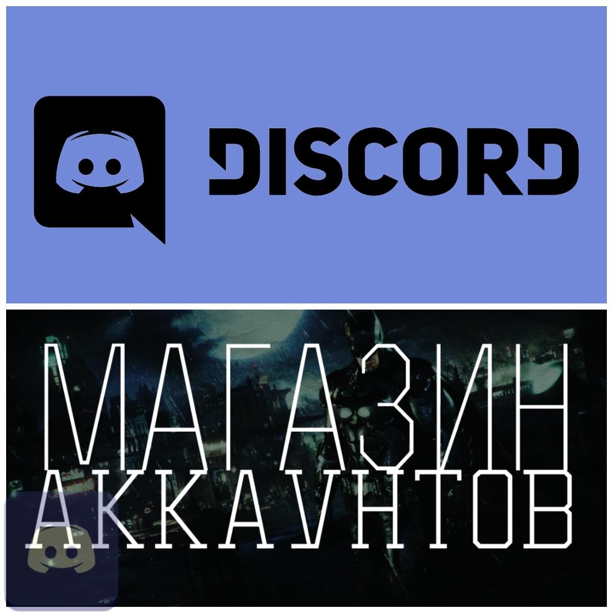 acsdiscord1